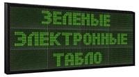 Зеленые электронные табло