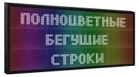 Полноцветные строки