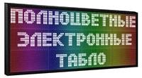 Полноцветные электронные табло